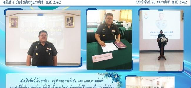 การประชุมศูนย์ฝึกย่อยนักศึกษาวิชาทหาร ประจำเดือน กุมภาพันธ์