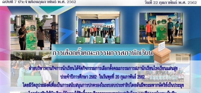 การเลือกตั้งสภานักเรียน ประจำปีการศึกษา 2562