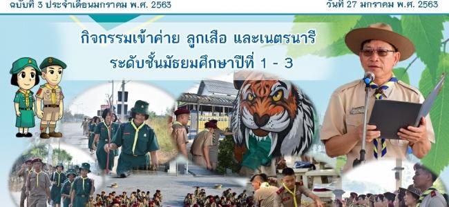 กิจกรรมเข้าค่าย ลูกเสือ และเนตรนารี ประจำปีการศึกษา 2562  (2)