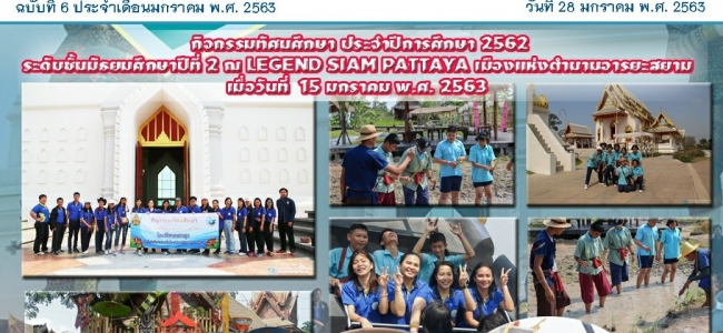 กิจกรรมทัศนศึกษา ประจำปีการศึกษา 2562 (2)