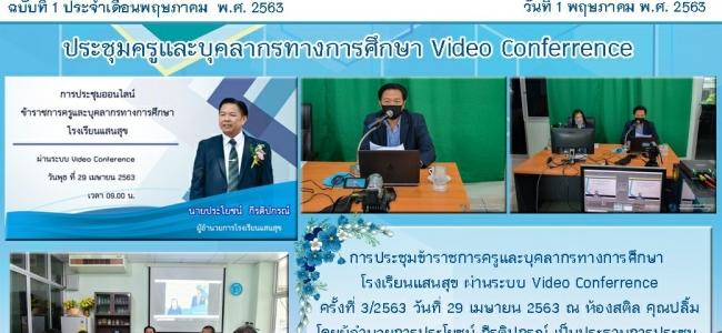 การประชุมครุและบุคลากรทางการศึกษา Video Conferrence