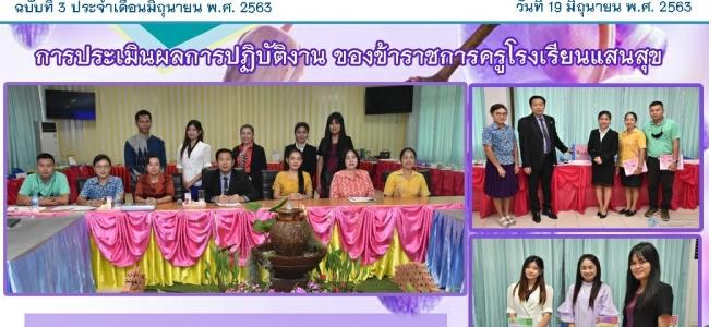 การประเมินผลการปฏิบัติงาน ของข้าราชการโรงเรียนแสนสุข