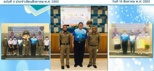 การประชุมขับเคลื่อนโครงการตำรวจประสานโรงเรียน