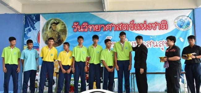 พิธีมอบเกียรติบัตรแก่นักเรียนที่ได้รับรางวัลด้านกีฬา
