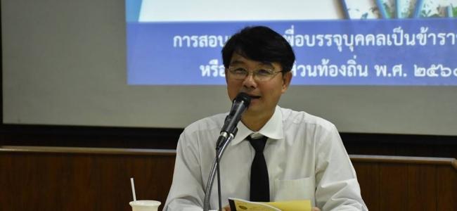 ประชุมคณะกรรมการคุมสอบข้าราชการหรือพนักงานส่วนท้องถิ่น พ.ศ. 2560