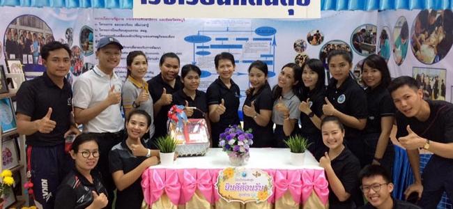 งานมหกรรมการศึกษาเพื่ออาชีพจังหวัดชลบุรี