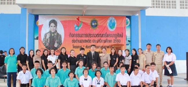 วันต่อต้านยาเสพติด ปีการศึกษา 2560