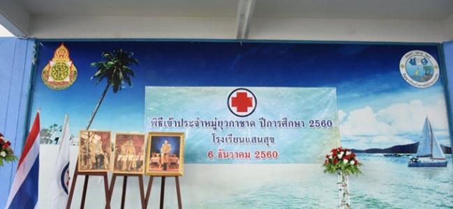 พิธีเข้าประจำหมู่ยุวกาชาด ประจำปีการศึกษา 2560